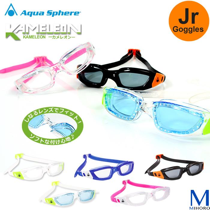fd9a93fae Swimming goggles chameleon  lt Aqua Sphere (aqua sphere) gt  KAMELEON for  the ...