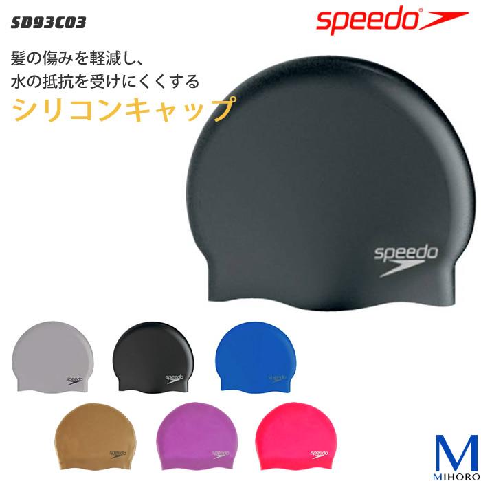 Swimsuits shop Mizugi by MIHORO  speedo silicon cap SD93C03 ... eb86b95d3ed