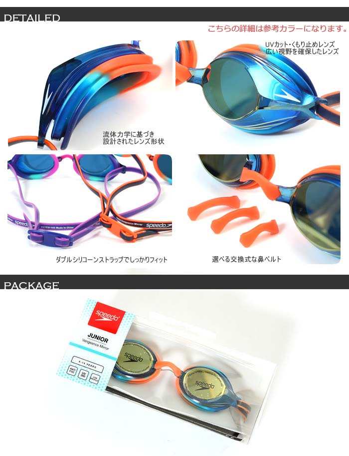 9c05d793ecc Swimming goggles pool mirror lens Vengeance Venn Gen s speedo (speed)  SE01912 for the youth swimming race that there is FINA approval model  cushion in