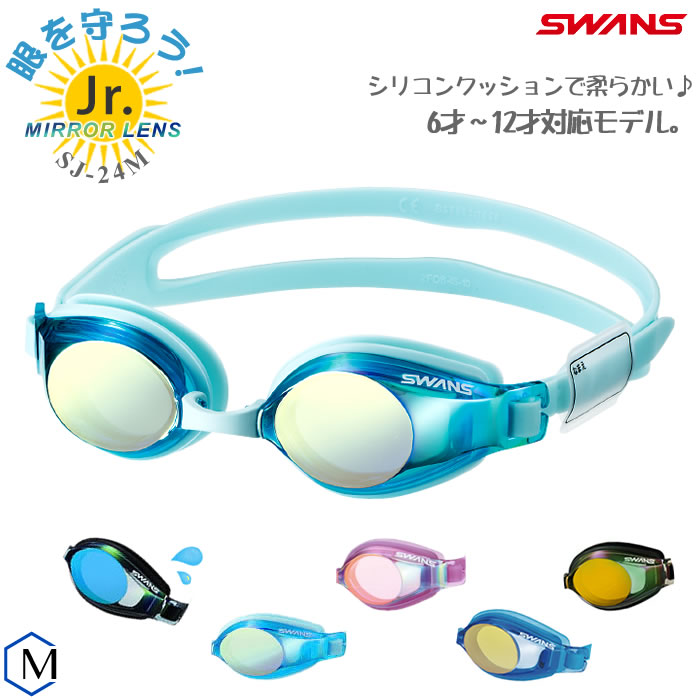 小学生 未使用品 水泳 子供 日本製 プール スクール 男の子 女の子 SJ-24M 名前タグ ミラーレンズ ジュニアフィットネス用スイムゴーグル メーカー公式ショップ フィット スワンズ SWANS クッションあり
