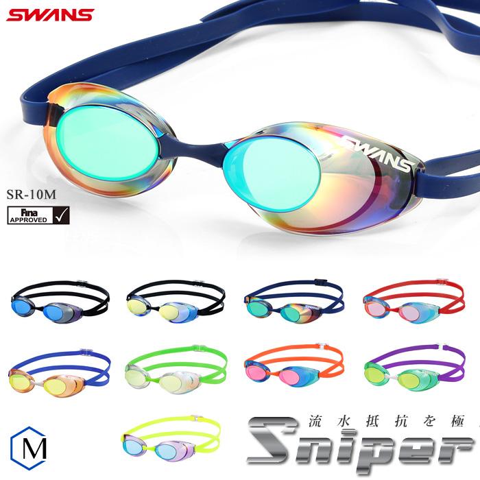 【上級~超上級】 レース用/大会/選手/水泳/プール/大人/日本製/レーシング FINA承認モデル クッションなし 競泳用スイムゴーグル 水泳用 ミラーレンズ Sniper スナイパー SWANS(スワンズ) SR-10M