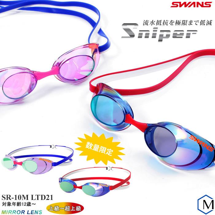 上級~超上級 レース用 大会 選手 水泳 プール 大人 日本製 レーシング FINA承認モデル スーパーSALE 驚きの値段で セール期間限定 数量限定 水泳用 クッションなし SWANS SR-10MLTD21 スワンズ ミラーレンズ スナイパー 競泳用スイムゴーグル Sniper