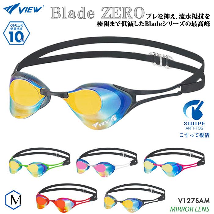 【上級~超上級】水泳大会用の競泳ゴーグル。曇り止め長持ち 日本製 Bladeシリーズ 競泳用 スイムゴーグル 水泳 VIEW(ビュー) Blade ZERO ブレードゼロ FINA承認モデル ミラーレンズ クッションなし V127SAM