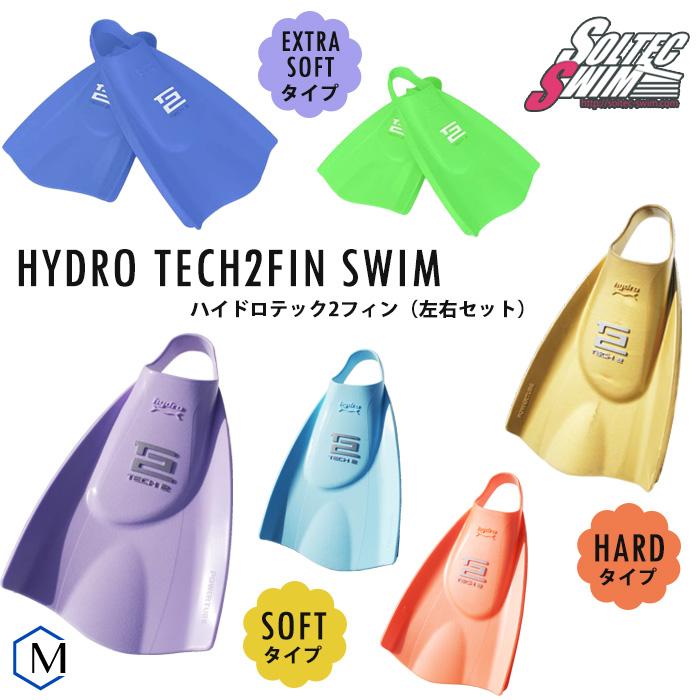 選手にも人気の高いハイドロテックツーフィン 確かな泳ぎの形を身に付け 足の筋力向上につなげる 水泳練習用具 ハイドロテック2フィン 左右セット SOLTEC ハード 競泳向き ソフト 気質アップ 送料無料 ソルテック NKPS_NO TECH2FIN HYDRO