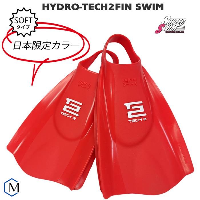 驚きの価格が実現 2021年数量限定カラー選手にも人気の高いハイドロテックツーフィン 水泳練習用具 ハイドロテック2フィン 左右セット SOLTEC ソルテック HYDRO-TECK2FIN-LIM 日本限定カラー 業界No.1 NKPS_NO ソフト 競泳向き