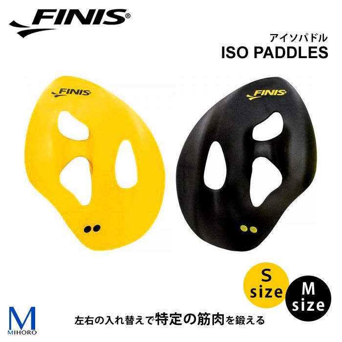 筋トレ テクニック向上に ストラップのないアイソパドル 水泳練習用具 ISOパドル アイソパドル ISO PADDLES フィニス 激安通販販売 左右セット 本店 FINIS NKPS_NO