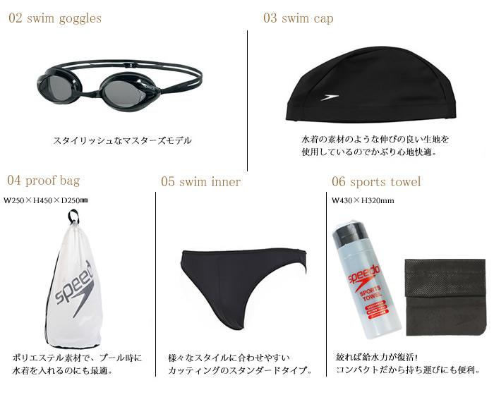 men fitness swimsuit speed feelings 5 point set[fs01gm]