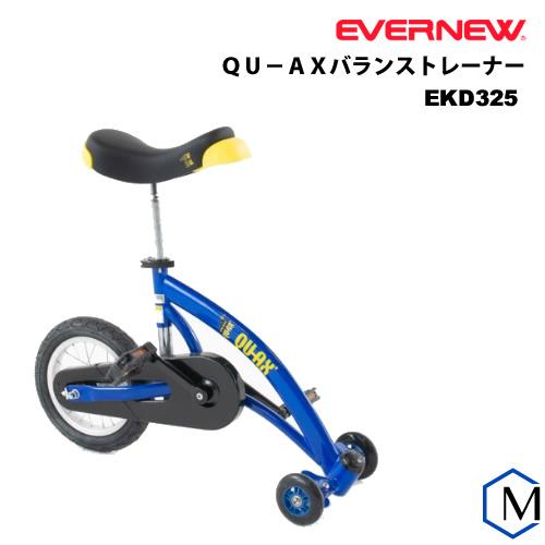 バランスを養う新感覚の乗り物 補助輪付き一輪車 バランストレーナー 12インチ 新作からSALEアイテム等お得な商品 満載 練習用 エバニュー 無料 QU-AX EKD325 EVERNEW