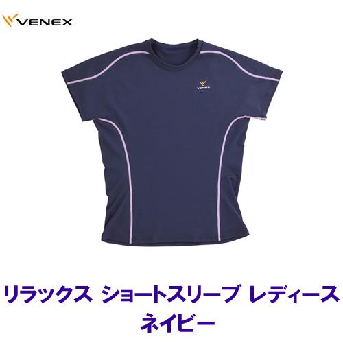 ベネクスVENEX【リカバリーウェア】リラックスショートスリーブレディース6511 16ネイビー