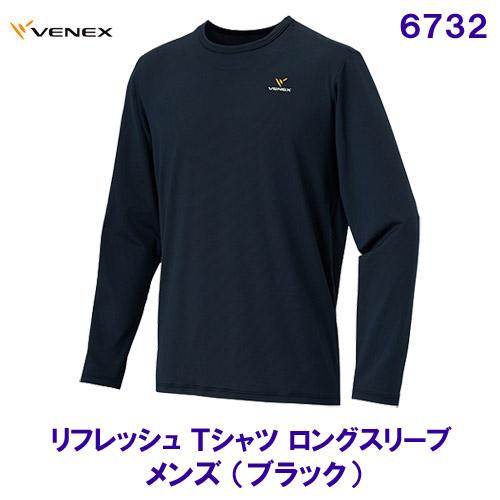 ベネクス VENEX 【リカバリーウェア】 リフレッシュ Tシャツ ロングスリーブ メンズ6732 03 ブラック