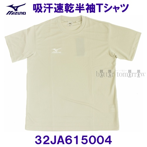 新着セール 半袖 Tシャツ ワンポイント 32JA615004 MIZUNO ミズノ ☆送料無料☆ 当日発送可能 ベイパーシルバー×ホワイト 吸汗速乾