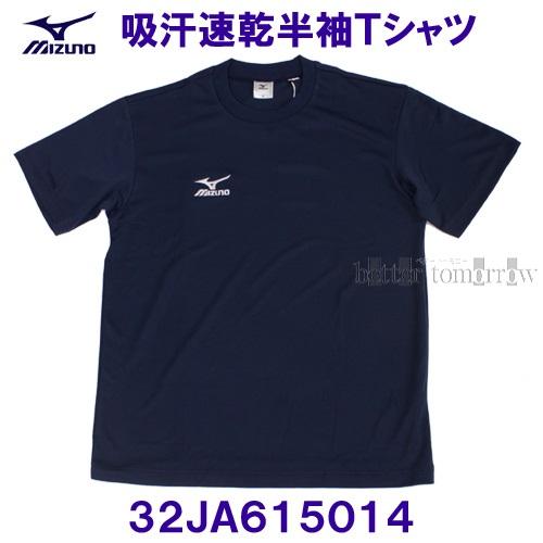 購買 ミズノ MIZUNO Tシャツ 半袖 ワンポイント アウトレット 紺 ドレスネイビー×ホワイト 32JA615014 吸汗速乾
