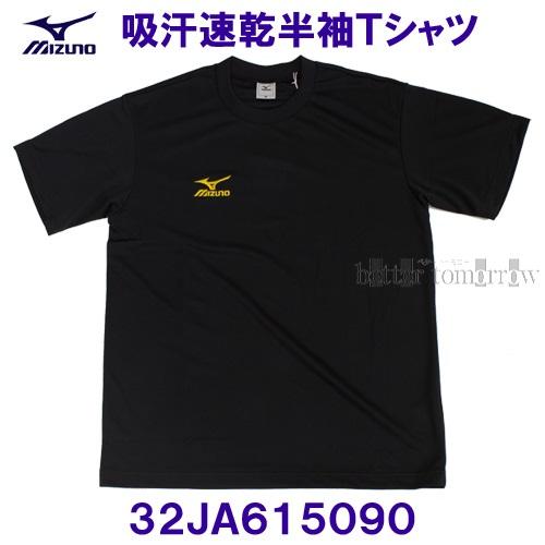 ミズノ MIZUNO Tシャツ 半袖 ワンポイント 黒 SEAL限定商品 激安 吸汗速乾モデル ブラック×ゴールド 32JA615090