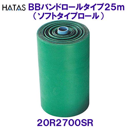 ハタHATAS【20%OFF】BBバンドロールタイプ25m(ソフトタイプロール) 20R2700SR