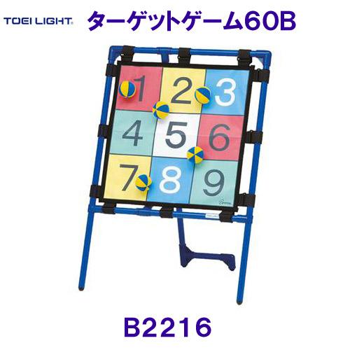 【SEAL限定商品】 トーエイライトTOEILIGHT【20%OFF】ターゲットゲーム60B B2216 B2216, ジャパンフーズ:c9e1cb7e --- aqvalain.ru