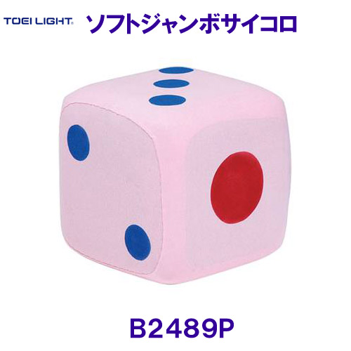 トーエイライトTOEILIGHT【20%OFF】ソフトジャンボサイコロ B2489Pピンク