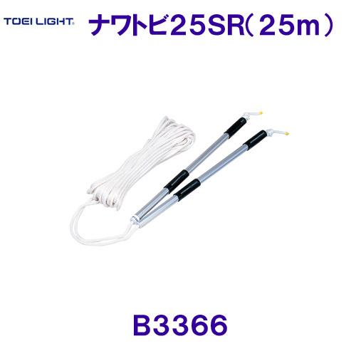 トーエイライトTOEILIGHT【20%OFF】ナワトビ25SR長さ25m B3366