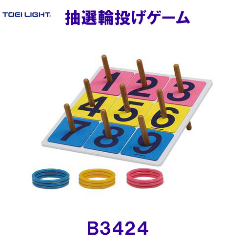 トーエイライトTOEILIGHT【20%OFF】抽選輪投げゲーム B3424