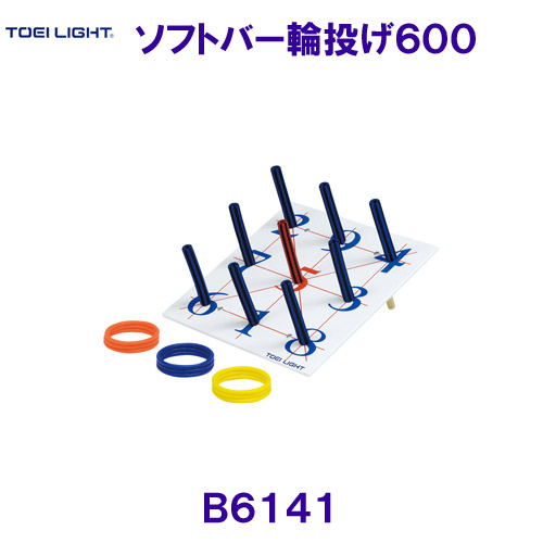 トーエイライトTOEILIGHT【20%OFF】ソフトバー輪投げ600 B6141