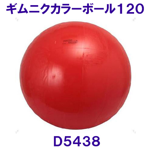 【20%OFF】ギムニクカラーボール120 D5438
