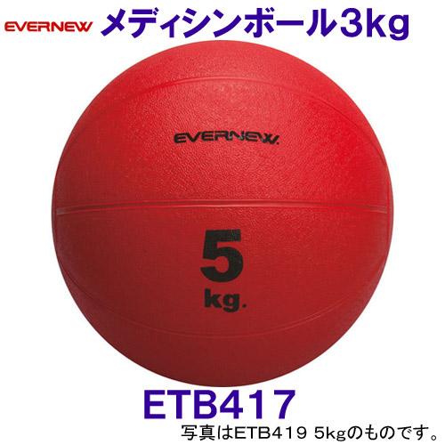 エバニューEVERNEW【2018FW】メディシンボール3kg ETB417