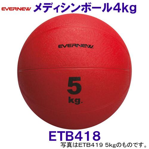 エバニューEVERNEW【2018FW】メディシンボール4kg ETB418