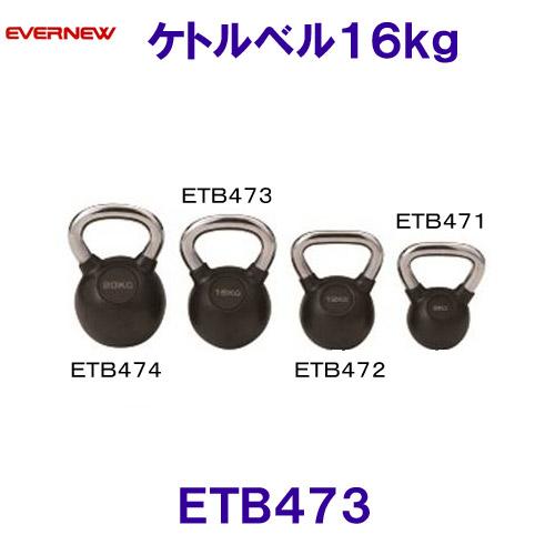 エバニューEVERNEW【20%OFF】ケトルベル16kg ETB473