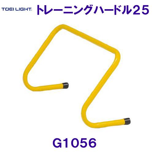 トーエイライトTOEILIGHT【20%OFF】トレーニングハードル25 G1056