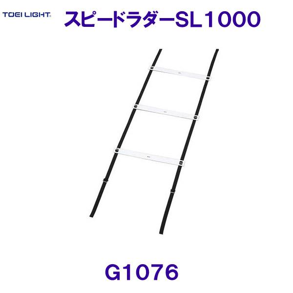 トーエイライトTOEILIGHT【20%OFF】スピードラダーSL1000 G1076