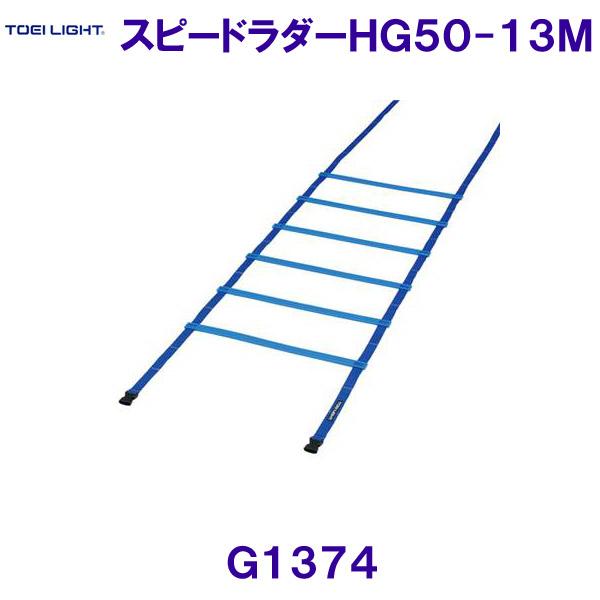 トーエイライトTOEILIGHT【20%OFF】スピードラダーHG50-13M G1374