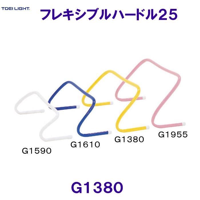 トーエイライトTOEILIGHT【20%OFF】フレキシブルハードル25 G1380