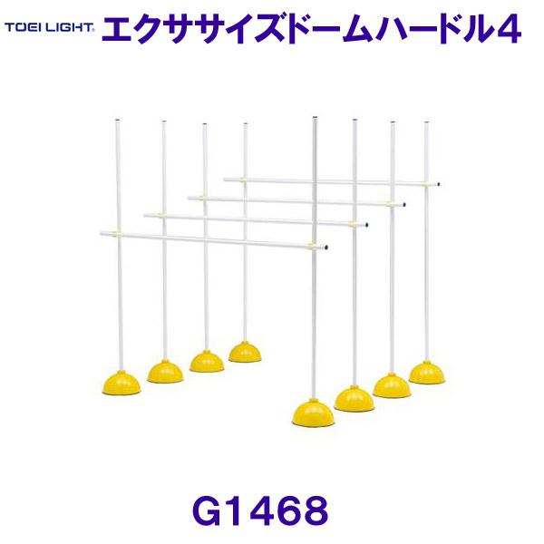 トーエイライトTOEILIGHT【20%OFF】エクササイズドームハードル G1468