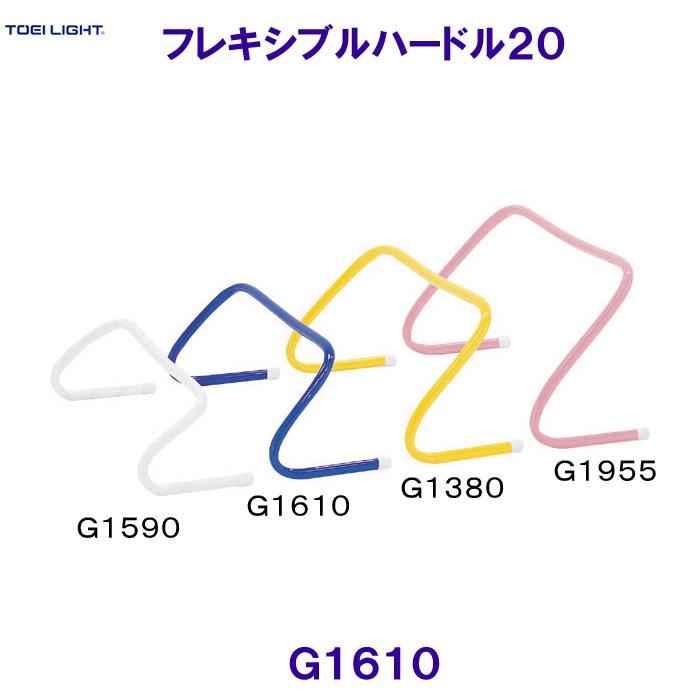 トーエイライトTOEILIGHT【20%OFF】フレキシブルハードル20 G1610