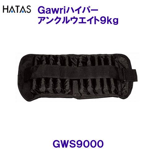 【在庫一掃】 ハタHATAS (2ヶ組)GWS9000【20%OFF】GAWRIハイパーアンクルウエイト9KG (2ヶ組)GWS9000, 【税込】:9ef25a47 --- aqvalain.ru