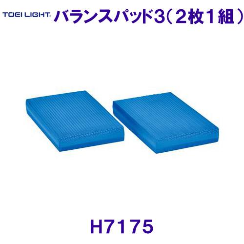 トーエイライトTOEILIGHT【20%OFF】バランスパッド3(2枚1組) H7175