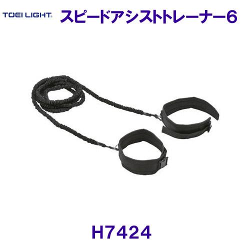 トーエイライトTOEILIGHT【20%OFF】スピードアシストトレーナー6 H7424