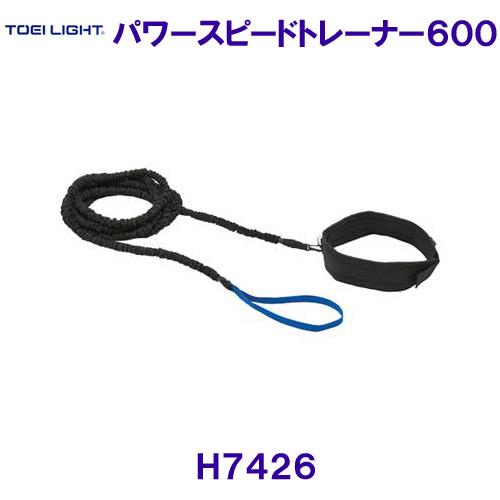 トーエイライトTOEILIGHT【20%OFF】パワースピードトレーナー600 H7426