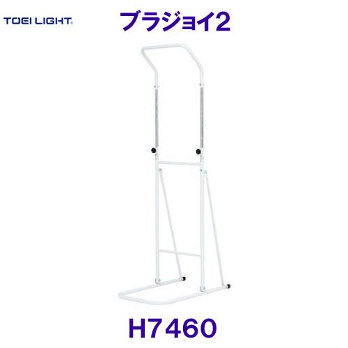 トーエイライトTOEILIGHT【20%OFF】ブラジョイ2 H7460