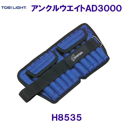 トーエイライトTOEILIGHT【20%OFF】アンクルウエイトAD3000 H8535