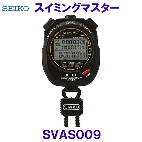 セイコー SEIKO 【2020SS】ストップウォッチ スイミングマスター SVAS009