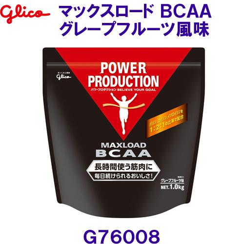 グリコglico【20%OFF】マックスロードBCAA(グレープフルーツ味)1.0kg G76008