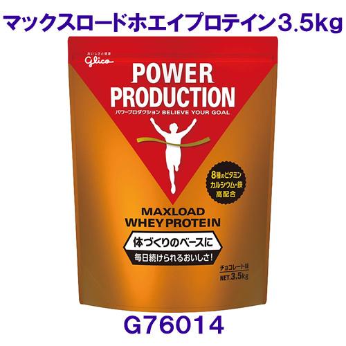 グリコglico【20%OFF】マックスロードホエイプロテイン3.5kg チョコレート味 G76014
