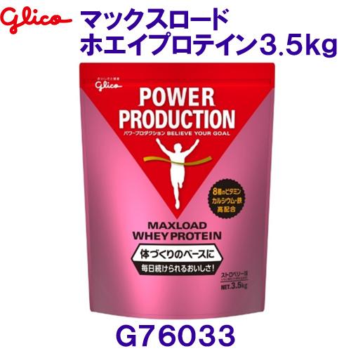 グリコglico【20%OFF】マックスロード ホエイプロテイン 3.5kg ストロベリー味 G76033