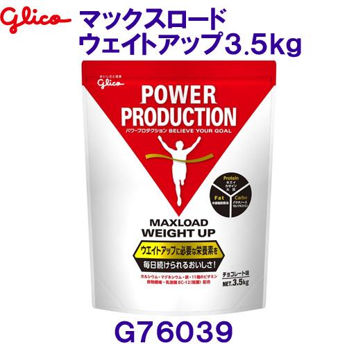 グリコglico【20%OFF】マックスロード ウェイトアップ 3.5kg チョコレート味 G76039