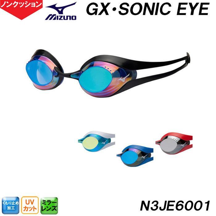 335c8095bc8e bettertomorrow  Mizuno MIZUNO Miller swimming goggles GX-SONIC EYE N3JE6001