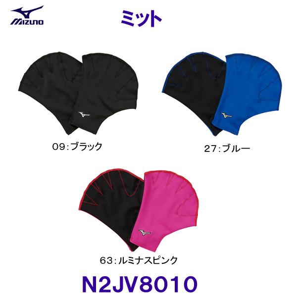 お値打ち価格で ミズノ MIZUNO お得クーポン発行中 2021SS N2JV8010 両手 ミット