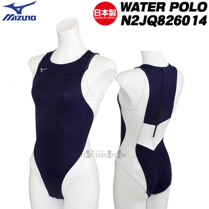 ミズノ MIZUNO 水球用競泳水着 レディース N2JQ826014 ネイビー×ホワイト 紺×白 ファスナー付き ウォーターポロ 女性用 XS-XLサイズ