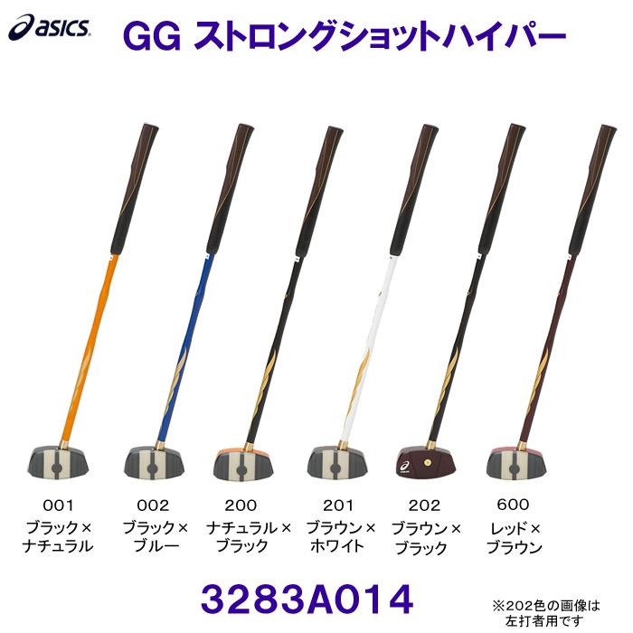 アシックス ASICS GGストロングショットハイパー 3283A014 グラウンドゴルフ クラブ /2020SS