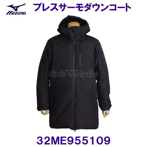 ミズノ MIZUNO 【2019FW】ブレスサーモ ダウンコート 32ME955109 ブラック