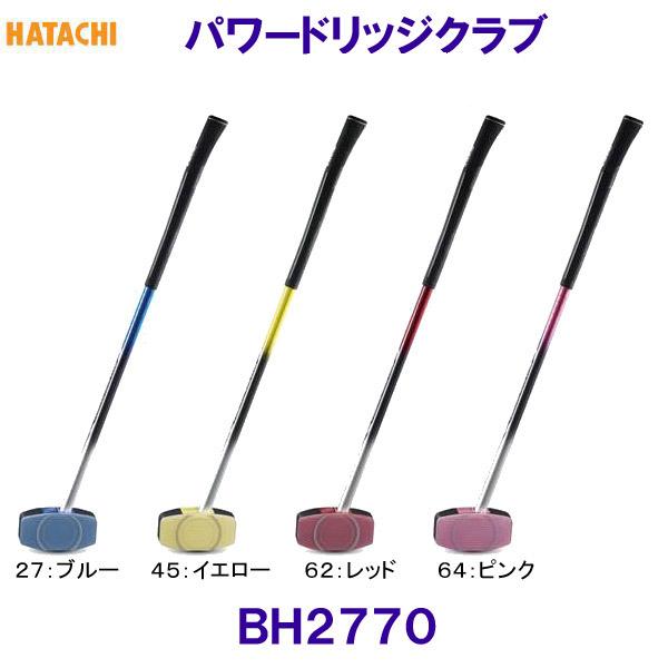 ハタチHATACHI【2019SS】パワードリッジクラブBH2770【グラウンドゴルフ】